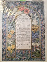 """Ketubah """"Mosaic"""" by Mickie - Printed in Israel- Tradition Hebrew Only"""
