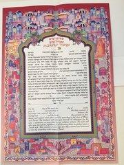 """Ketubah """"Jerusalem"""" Fold - Printed in Israel - Traditional"""