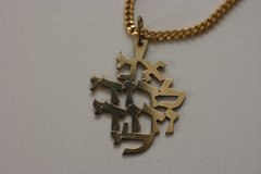 "Necklace ""Ani L'Dodi V'Dodi Li"" - Hebrew wedding vows - Gold Filled"