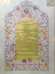 Ketubah Traditional by Jo Gershman - Hebrew Only