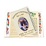 Generation to Generation Passover Haggadah;Spiral Binding - Printed in Israel