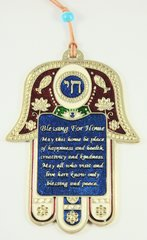 Plaque Chamsa Brass Large w/English Blessing, Chai and Evil Eye Enameled - Made in Israel