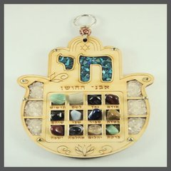 Wall Hanging Chamsah Wood With Stones, 12 Tribes, Made In Israel 7 Inches X 5.25 Inches