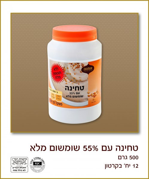 Tahini Achva 55% Whole Sesame