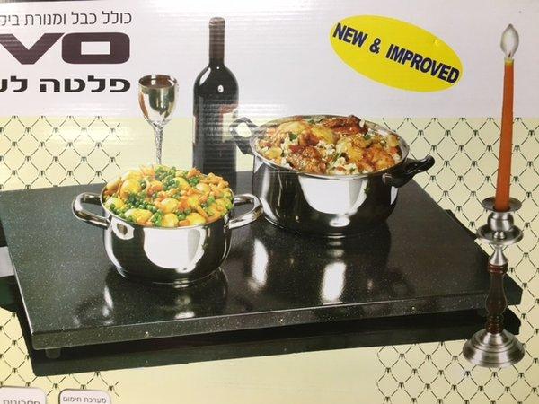 Novo Shabbat Hot Plate Large
