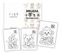 12 Chinese Zodiac Colouring Book