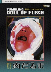 Tumbling Doll Of Flesh DVD