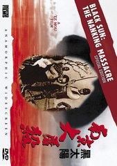 Black Sun: The Nanking Massacre DVD
