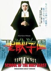 School Of The Holy Beast DVD
