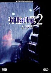 Evil Dead Trap 2 DVD