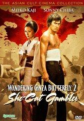 Wandering Ginza Butterfly 2: She Cat Gambler DVD