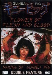 Guinea Pig: Flower Of Flesh And Blood / Making Of Guinea Pig DVD