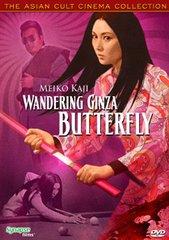 Wandering Ginza Butterfly DVD