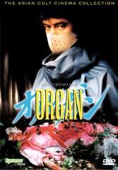 Organ DVD-R
