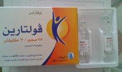 Voltaren 75 mg (5 amp )
