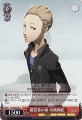 P4/S08-059U (Konishi Naoki, Little Brother of the Victim)