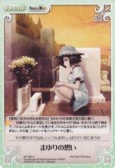 NP-286U (Mayuri's Thoughts) by Bushiroad