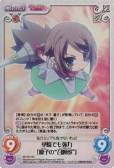 "BT-101SC (Powerful even with a Single Rider [Yuuko ""Summoned Beast""] by Bushiroad"