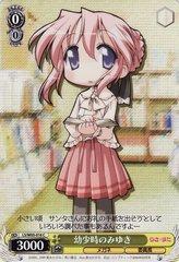 LS/W05-016C (Miyuki as Child)