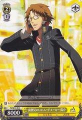 P4/SE12-08C (Yousuke, Good Caretaker and Mood Maker)
