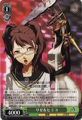 P4/S08-031R (Rise & Himiko)
