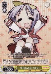 LS/W05-014C (Tsukasa, Dreaming Maiden)