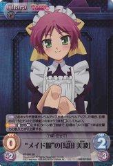 """BT-090SR (""""Maid Clothes"""" Shimada Minami) by Bushiroad"""