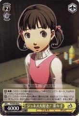 P4/S08-006R (Nanako, Junes Lovers!)