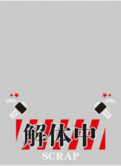 """Character Sleeve Protector [Sekai no Meigen: World Famous Quotes] """"Kaitaichu/Scrap"""" by Broccoli"""