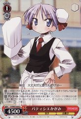 LS/W05-059U (Kagami, Patissier)