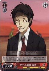 P4/S08-056R (Adachi, Game Feeling)