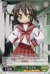 LS/W05-029R (Kusakabe Misao)