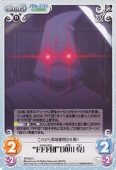 "BT-023C (""FFF Inquisition"" Sugawa Ryou) by Bushiroad"