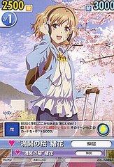 "HSI-P02 PR (Waitress ""Cherry Blossoms in Full Bloom"" Ohana) by Bushiroad"