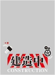 """Character Sleeve Protector [Sekai no Meigen: World Famous Quotes] """"Kenzochu (Construction)"""" by Broccoli"""