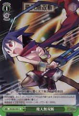DG/S02-045U (Winged Slayer)