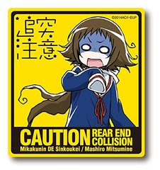"Full Color Car Sticker B ""Engaged to the Unidentified (Tsuitotu Chui: Rear-end Collision Caution)"" by Fragment"