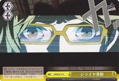 P4/SE12-11C (Jiraiya Activated)