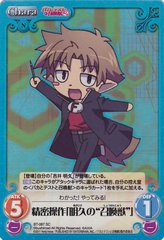 "BT-087SC (Precision Operation [Akihisa ""Summoned Beast""]) by Bushiroad"