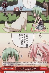 LS/W05-072C (Doggie and Minami)
