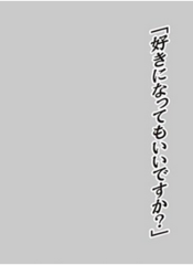 """Character Sleeve Protector [Sekai no Meigen: World Famous Quotes] """"Suki ni Natte mo Iidesuka? (Can[May] I come to love you?)"""" by Broccoli"""