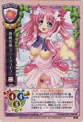 CH-1950U (Invincible Bride Unity Yuno) Ver. UNiSONSHIFT 1.0