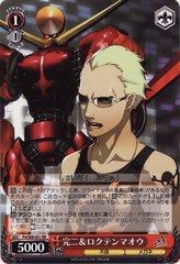 P4/S08-051RR (Kanji & Rokuten-Maou)