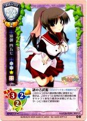 CH-2008U (Hanimi Shiina) Ver. ALICE SOFT 5.0