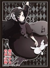 "Sleeve Collection HG ""Magical Girl Raising Project (Hardgore Alice)"" Vol.1199 by Bushiroad"