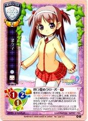 CH-0212U (Nanako) Ver. Leaf 2.0