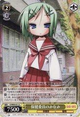 LS/W05-011U (Minami, Infirmary Officer)