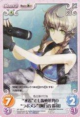 """NP-263C (""""Swimsuit"""" War Readiness """"Lab Mem"""" [Amane Suzuha]) by Bushiroad"""
