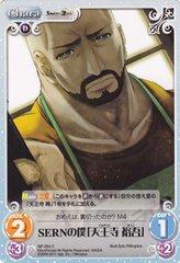 NP-264C (My SERN [Tennouji Yuugo]) by Bushiroad