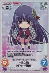 "BT-099SC (Earnest Thought [Shouko ""Summoned Beast""]) by Bushiroad"